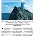 Cyprus: A unique jurisdiction for alternative investment funds.